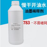 珠海金湾厂家直销 783慢干水 现货免费试样 环保味小高效开油水 783慢干