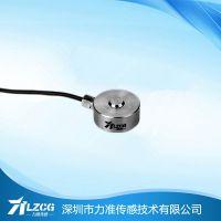 微型压式传感器LFC-19多少钱一个-力准传感器