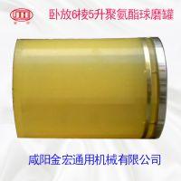 咸阳金宏提供高耐磨聚氨脂球磨罐 六棱球磨罐 罐磨球磨机用
