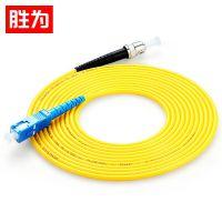 胜为厂家直销电信级单模光纤跳线 单模单芯ST-SC尾纤3米 量大从优 光纤跳线品牌 FSC-106