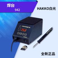 日本HAKKO白光焊台 942 无铅焊台 100V