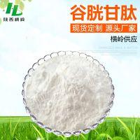 谷胱甘肽 99%含量 GSH 100g小包装 还原型谷胱甘肽粉末 包邮价