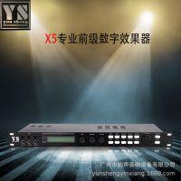 YS韵声音响X5前级数字效果器KTV酒吧户外演出混音处理器效果器