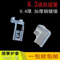 6.3mm旗形插 250型旗形插簧 接线端子 6.3旗形插簧 透明护套100只