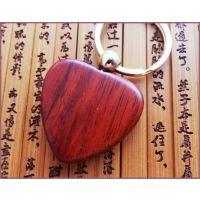红木心型钥匙扣 情侣钥匙扣 爱心礼品 心爱礼物 新礼物