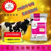 奶牛专用预混料防乳房炎产后瘫痪