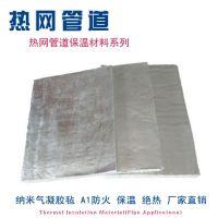 双面铝箔气凝胶毡 保温效果好 环保不掉粉 气凝毡卷材