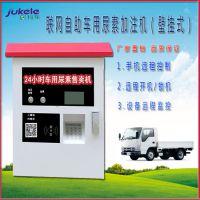 广州居科车用尿素加注机壁挂式 联网自助尿素溶液 扫码刷卡 厂家直销