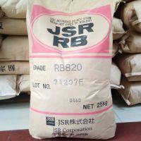 线材专用橡胶弹性体颗粒日本JSR高透明RB820 TPE耐磨线材料
