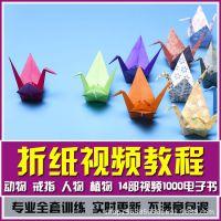 折纸大全手工制作 创意自学视频教程教学 儿童手工折纸入门到提高