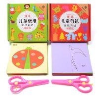 儿童96张手工彩色剪纸折纸玩具套装 幼儿园DIY早教制作材料送剪刀