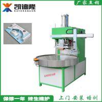 东莞凯隆多工位自动高周波熔断机吸塑纸卡高周波包装机
