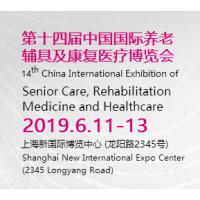 2019上海养老展国际养老、辅具及康复医疗博览会