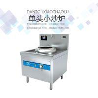 沁鑫 8kw大功率单头小炒炉 商用电磁小炒炉