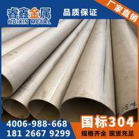 304不锈钢厚壁管价格 大口径厚壁无缝管159*5mm 大口径圆管价格