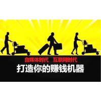 【2019自媒体招商加盟了】零基础培训 零基础创业