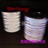 生产销售亮银双面反光丝普亮反光丝高亮反光丝反光材料0.37MM