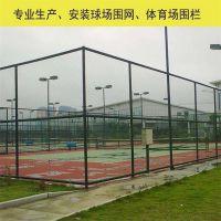 篮球场体育围网 羽毛球场防护网 训练场围栏