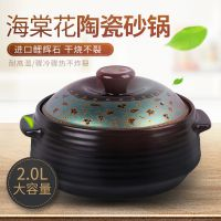 韩国进口海棠花小花图案花卉陶瓷耐高温煲汤砂锅汤锅炖锅2.0L