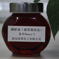 磷虾油 源自南极纯净海域磷虾 omega-3s 新资源食品 99% 250g起售