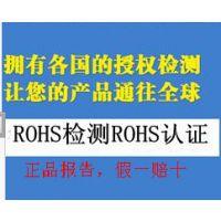 ROSH是什么意思ROHS2.0ROHS标准ROHS六项ROHS检测ROHS指今ROHS6