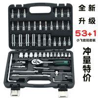 套筒组套53件46件汽修工具套装快速棘轮扳手组套汽车维修五金工具