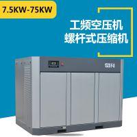 志高10立方工业空压机工频直连螺杆压缩机