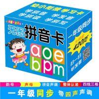 正版无图拼音卡3-6岁幼儿园学前儿童用早教学习卡带四线三格完整