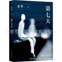 第七天 精装 长篇社会小说现当代文学散文畅销 图书 批发