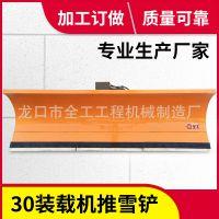 【工厂直销店】 30装载机推雪铲 3米推雪板