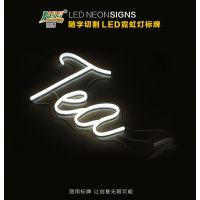丽雨广告标识标牌发光字tea