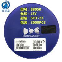 贴片三级管S8050 丝印J3Y SOT-23 晶体管MMBT8050 J3Y 厂家直销