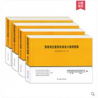 2018年版【西南图集18J1234】4本 西南地区建筑标准设计通用图集 西南J合订本