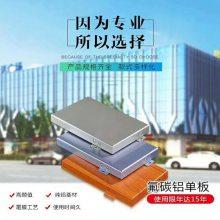 铝单板厂家生产定制建筑内外墙氟碳铝单板装饰