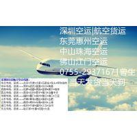 东莞发空运到徐州南京航空货运公司 航空快递当天到 国内空运货代