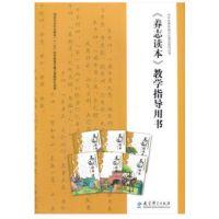 中华优秀传统文化普及系列丛书:《养志读本》教学指导用书