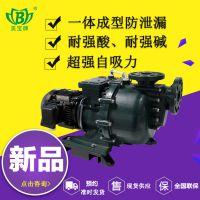 【厂家】现货供应热水循环泵  耐腐蚀塑料自吸泵 钜惠来袭