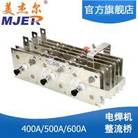美杰尔 DS600A 电焊机整流桥 三相 电焊机