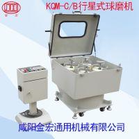 供应变频行星式球磨机 行星式球磨机 实验室球磨机 行星式研磨机 KQM-C/B