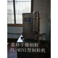 实验用沸腾制粒机、一步制粒机、沸腾制粒干燥剂