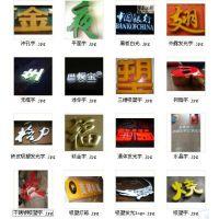 广州黄埔区发光字厂家,制作平面冲孔吸塑不锈钢发光字标识牌