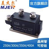 全新 双向可控硅 MFC300A1600V MFC300-16 晶闸管 大功率单向可控硅模块