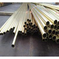 供应24*2mm铝黄铜管 25*1mm定尺黄铜管 22mmH70-1铝黄铜管