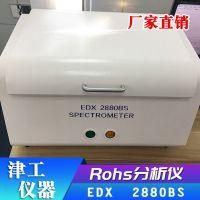 ROHS光谱仪 卤素 ROHS检测仪 重金属分析仪津工仪器