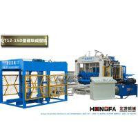 供应宏发牌QT12-15D型水泥砌块成型砖机械设备