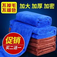 JSH大蓝色工具汽车专用擦车毛巾用品大号吸水软毛纤维无痕车内不