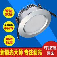 新调光大师 可调光led筒灯 智能可控硅无极调光明暗3w5w7w12w18w