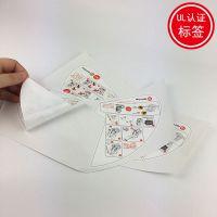 etl标签印刷认证类不干胶标签定做白色pet耐晒耐高温标签