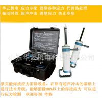 供应豪克能焊接应力消除设备 消除焊接变形 消除焊缝 消除残余应力