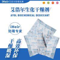 艾浩尔防霉鞋用干燥剂 一包胜过普通干燥剂的10包